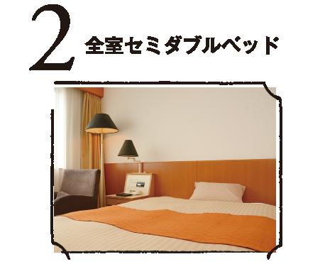 2.全室セミダブルベッド