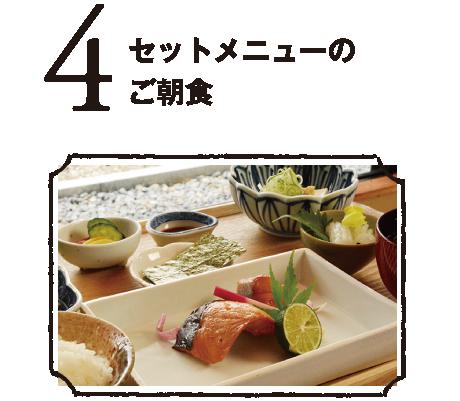 4.セットメニューのご朝食