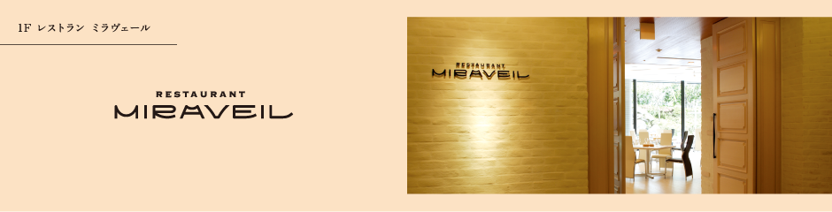 レストランミラヴェール