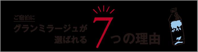 七つの理由