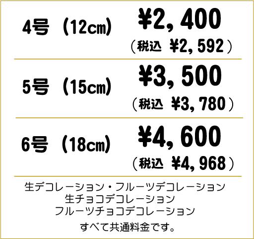 ケーキ価格