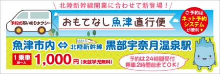 banner_omotenashitaxi-450x153
