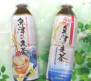 魚津の麦茶改